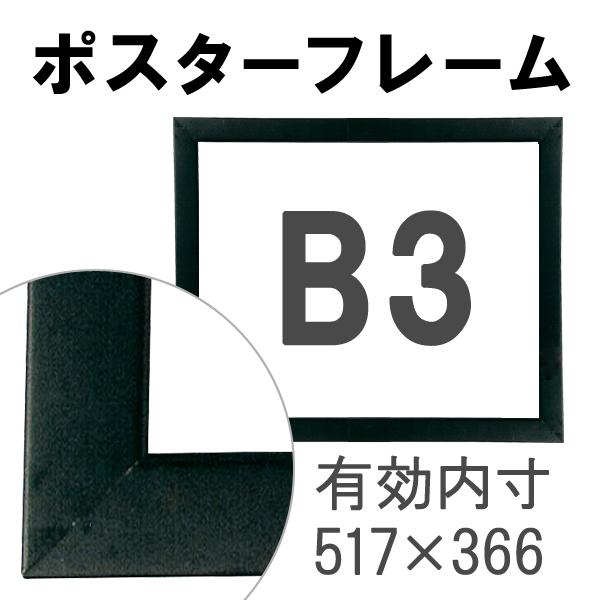 額縁eカスタムセット標準仕様 A-20059 木の本格モールディングを企画サイズで販売 B3黒