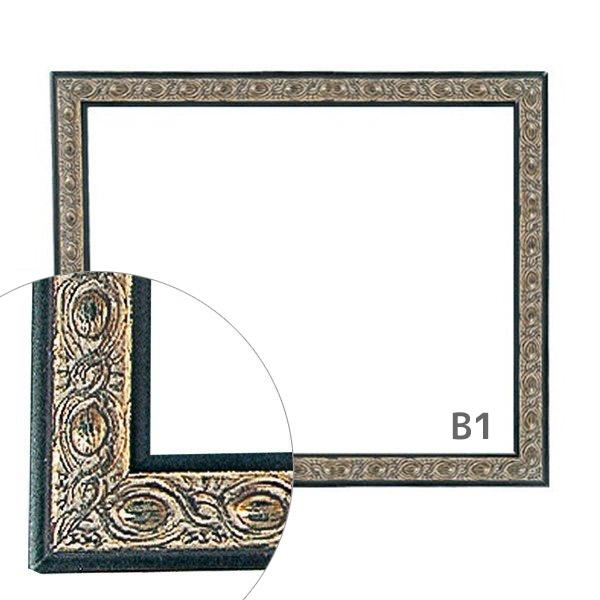 額縁eカスタムセット標準仕様 B-20068 木の本格モールディングを企画サイズで販売 B1金黒