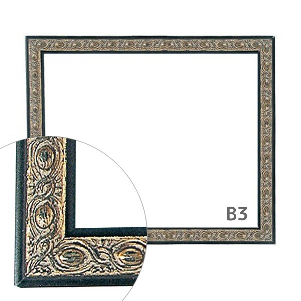 額縁eカスタムセット標準仕様 B-20068 木の本格モールディングを企画サイズで販売 B3金黒