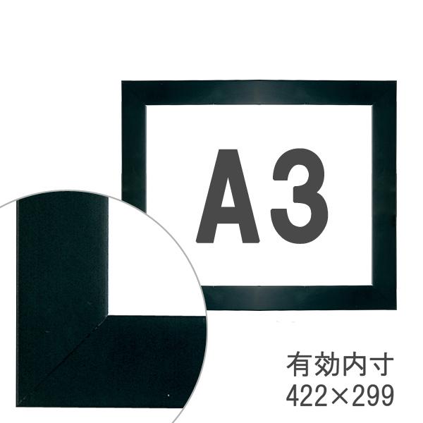 額縁eカスタムセット標準仕様 C-20103 木の本格モールディングを企画サイズで販売 A3黒艶無