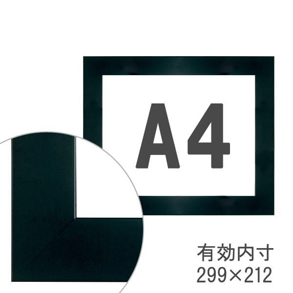 額縁eカスタムセット標準仕様 E-20104 木の本格モールディングを企画サイズで販売 A4黒艶無