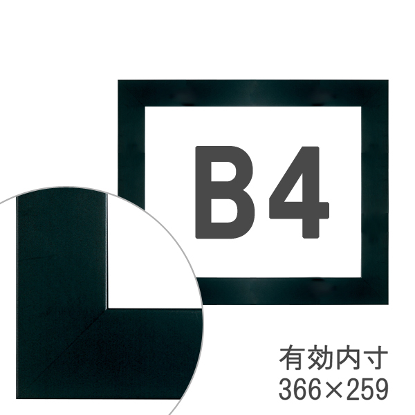 額縁eカスタムセット標準仕様 E-20104 木の本格モールディングを企画サイズで販売 B4黒艶無