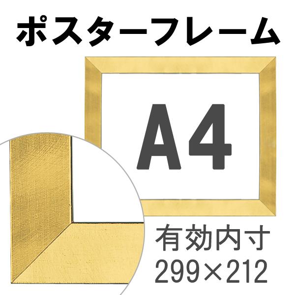 額縁eカスタムセット標準仕様 B‐36066 木の本格モールディングを企画サイズで販売A4金