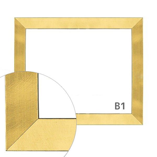 額縁eカスタムセット標準仕様 B‐36066 木の本格モールディングを企画サイズで販売 B1金