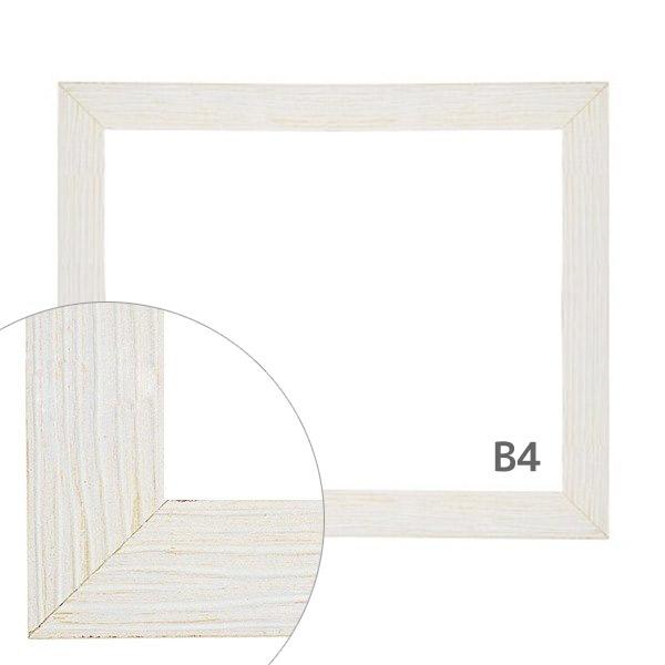 額縁eカスタムセット標準仕様 A-36092 木の本格モールディングを企画サイズで販売 B4白