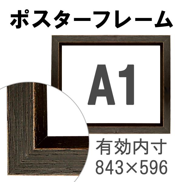 額縁eカスタムセット標準仕様 C-49001 木の本格モールディングを企画サイズで販売 A1茶