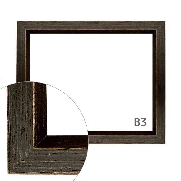 額縁eカスタムセット標準仕様 C-49001 木の本格モールディングを企画サイズで販売 B3茶