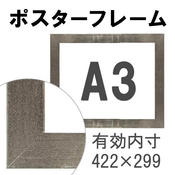 額縁eカスタムセット標準仕様 06-6049 木の本格モールディングを企画サイズで販売 A3銀