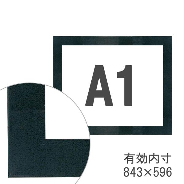 額縁eカスタムセット標準仕様 06-6053 木の本格モールディングを企画サイズで販売 A1黒