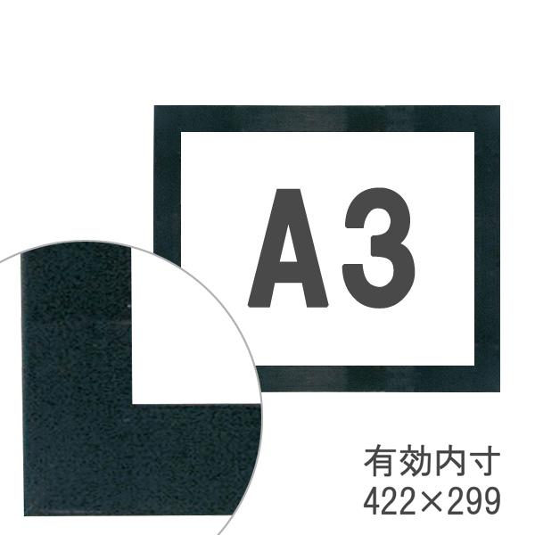 額縁eカスタムセット標準仕様 06-6053 木の本格モールディングを企画サイズで販売 A3黒