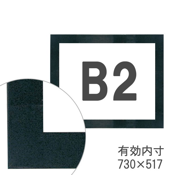 額縁eカスタムセット標準仕様 06-6053 木の本格モールディングを企画サイズで販売 B2黒
