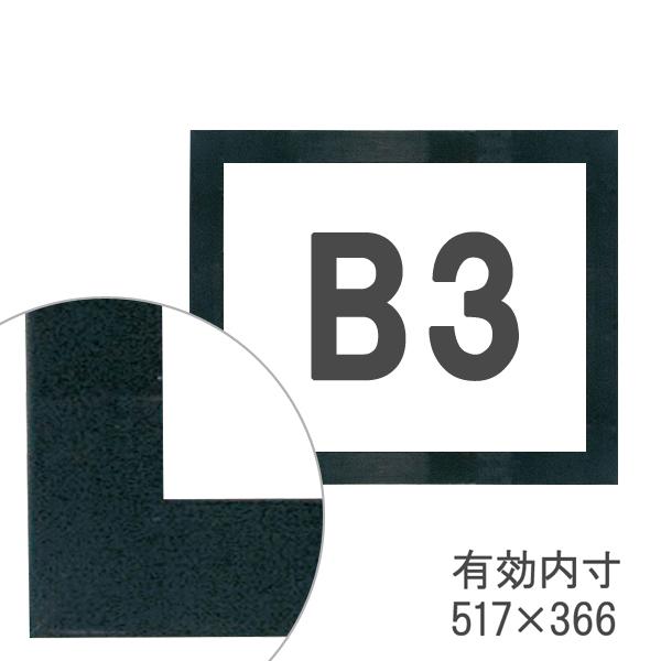 額縁eカスタムセット標準仕様 06-6053 木の本格モールディングを企画サイズで販売 B3黒