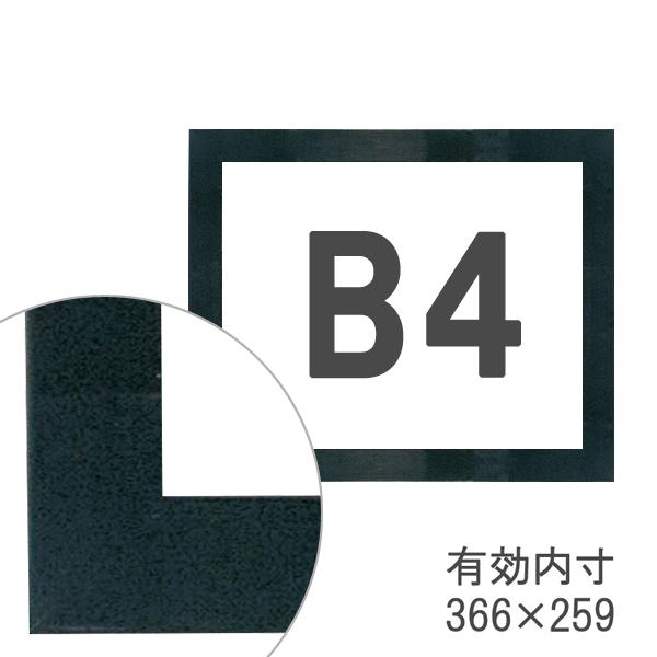 額縁eカスタムセット標準仕様 06-6053 木の本格モールディングを企画サイズで販売 B4黒
