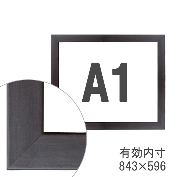 額縁eカスタムセット標準仕様 02-UH1515SP 木の本格モールディングを企画サイズで販売 A1茶
