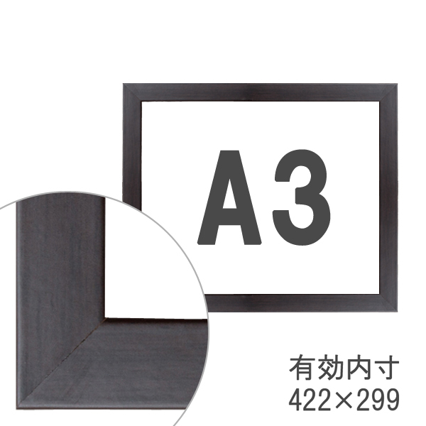 額縁eカスタムセット標準仕様 02-UH1515SP 木の本格モールディングを企画サイズで販売 A3茶