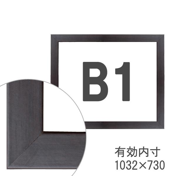 額縁eカスタムセット標準仕様 02-UH1515SP 木の本格モールディングを企画サイズで販売 B1茶