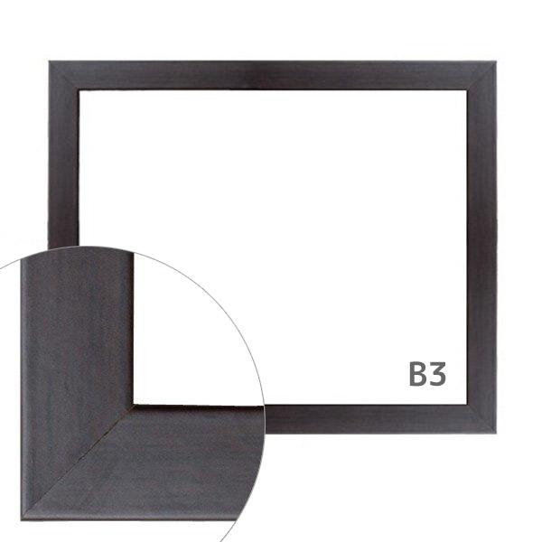 額縁eカスタムセット標準仕様 02-UH1515SP 木の本格モールディングを企画サイズで販売 B3茶