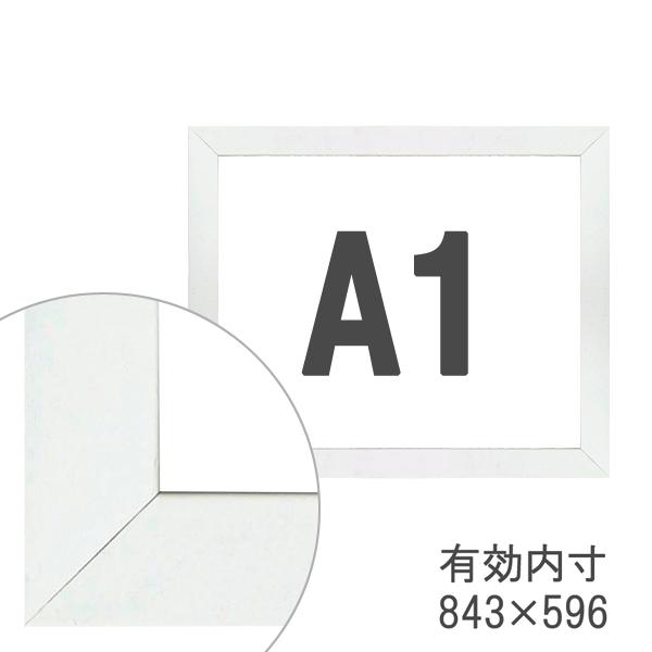 額縁eカスタムセット標準仕様 02-UH1515WH 木の本格モールディングを企画サイズで販売 A1白