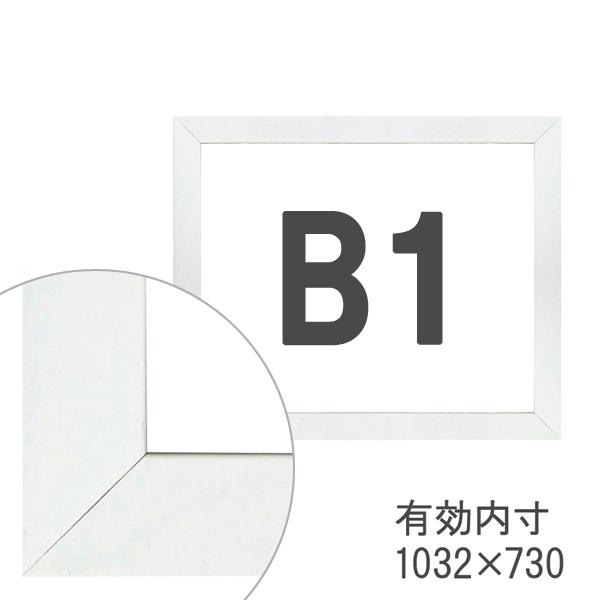 額縁eカスタムセット標準仕様 02-UH1515WH 木の本格モールディングを企画サイズで販売 B1白