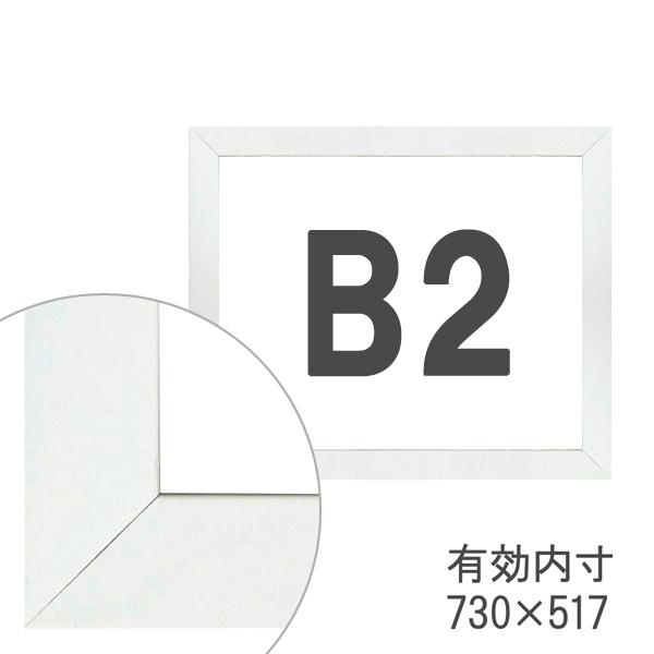 額縁eカスタムセット標準仕様 02-UH1515WH 木の本格モールディングを企画サイズで販売 B2白