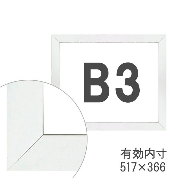 額縁eカスタムセット標準仕様 02-UH1515WH 木の本格モールディングを企画サイズで販売 B3白