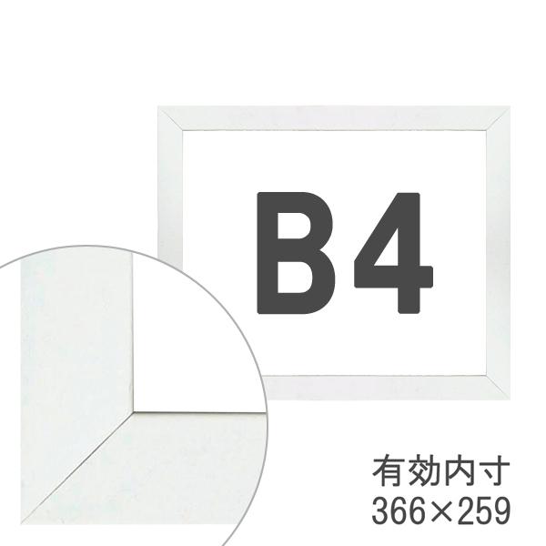 額縁eカスタムセット標準仕様 02-UH1515WH 木の本格モールディングを企画サイズで販売 B4白