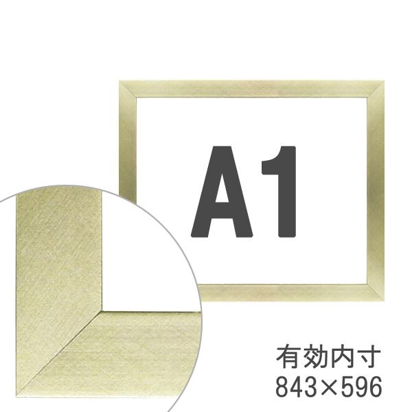 額縁eカスタムセット標準仕様 02-UH1515S 木の本格モールディングを企画サイズで販売 A1銀