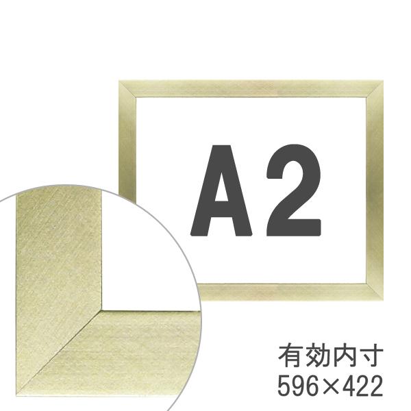 額縁eカスタムセット標準仕様 02-UH1515S 木の本格モールディングを企画サイズで販売 A2銀