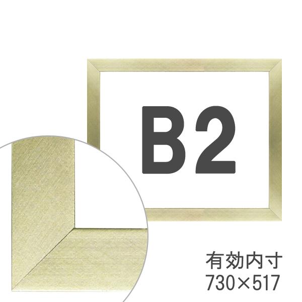 額縁eカスタムセット標準仕様 02-UH1515S 木の本格モールディングを企画サイズで販売 B2銀