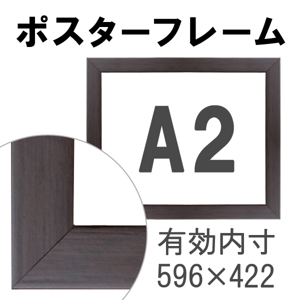 額縁eカスタムセット標準仕様 06-UH1525SP 木の本格モールディングを企画サイズで販売 A2茶