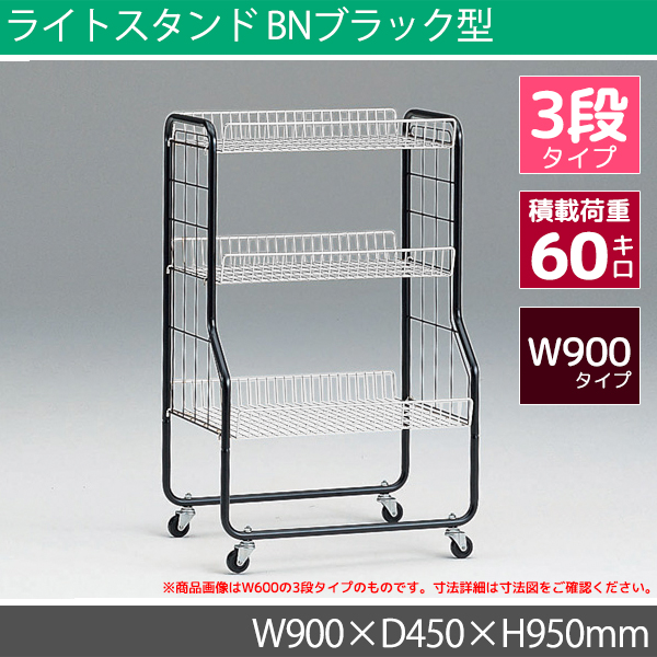 ライトスタンド BNブラック型 W900 (棚板:白) BN-33-KW 販売台 ワゴン ネット什器 セール 特売 業務用 組立式