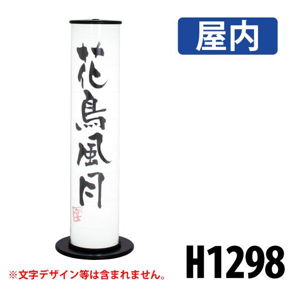 和風行灯 (灯具あり)【292】 EN-311 屋内  (選べる周波数)
