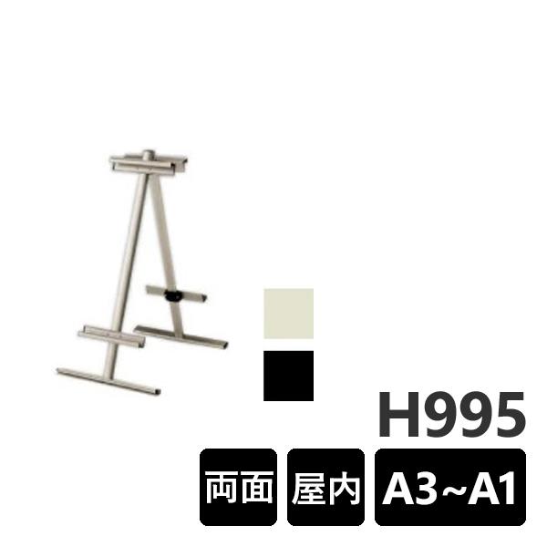 イーゼル MS169LB&MS170K 屋内 両面 (選べるカラー)