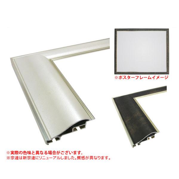 HVL 450角  額縁(ポスターフレーム) 正方形サイズ  (選べるフレームカラー)