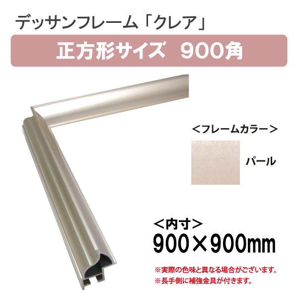 クレア 900角  額縁(ポスターフレーム) 正方形サイズ  (選べるフレームカラー)