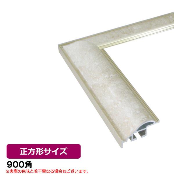 HVM 900角  額縁(ポスターフレーム) 正方形サイズ  (選べるフレームカラー)