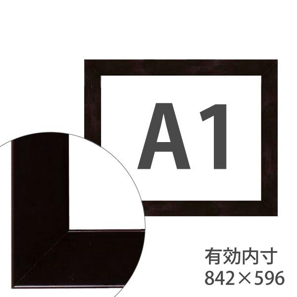 額縁eカスタムセット標準仕様 B-05001 作品厚約1mm~約3mm、黒ツヤあり高級ポスターフレーム A1 A1