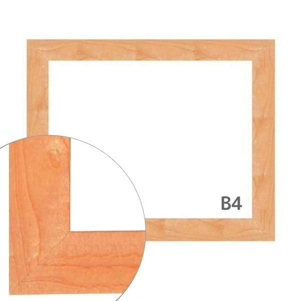 額縁eカスタムセット標準仕様 C-10010 作品厚約1mm~約3mm、メープルの高級ポスターフレーム B4 B4