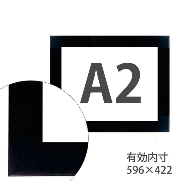 額縁eカスタムセット標準仕様 C-10011 作品厚約1mm~約3mm、木地の高級ポスターフレーム A2 A2