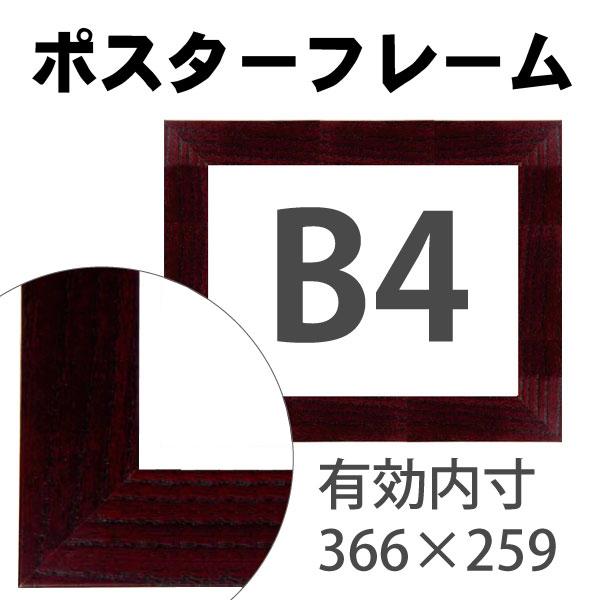 額縁eカスタムセット標準仕様 C-10012 作品厚約1mm~約3mm、木地の高級ポスターフレーム B4 B4