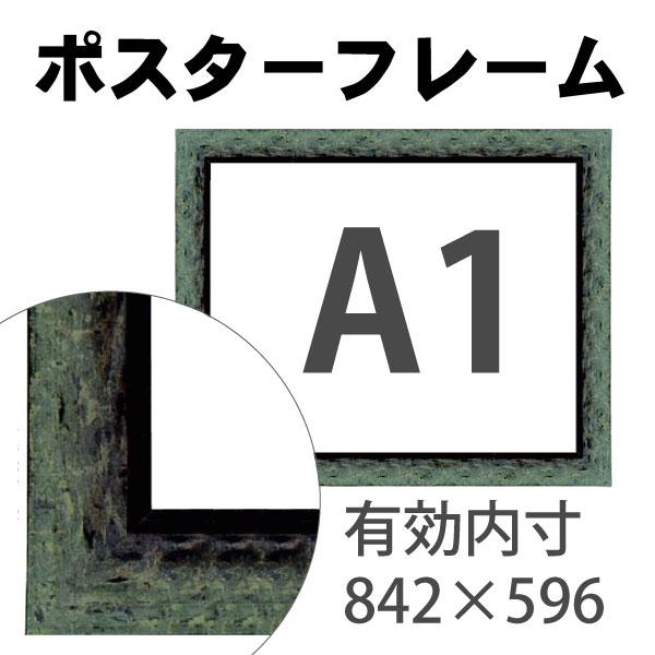 額縁eカスタムセット標準仕様 C-10077 作品厚約1mm~約3mm、深緑の高級ポスターフレーム A1 A1