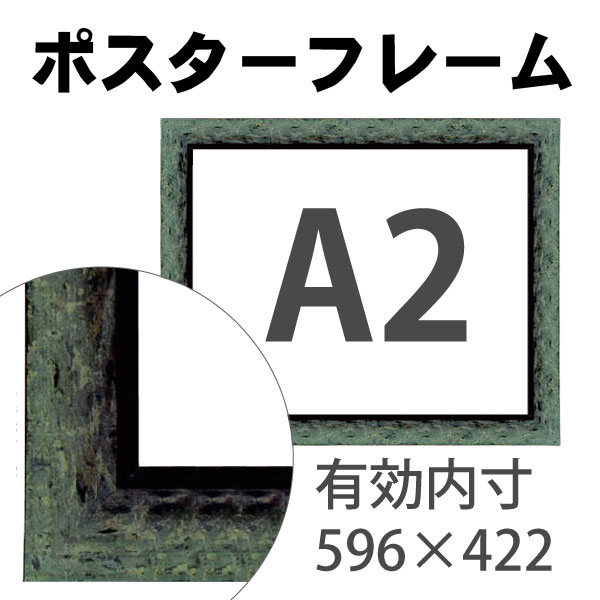 額縁eカスタムセット標準仕様 C-10077 作品厚約1mm~約3mm、深緑のユニークな高級ポスターフレーム A2 A2 A2 A2, Phaze-one:03e254c4 --- cgt-tbc.fr