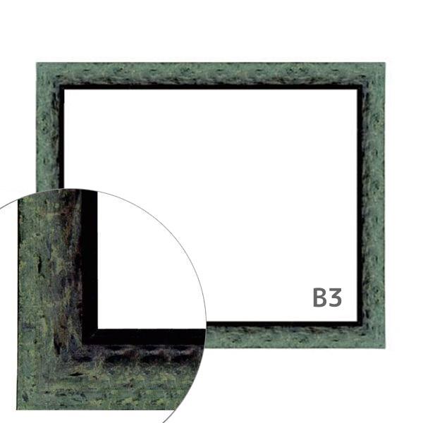 額縁eカスタムセット標準仕様 C-10077 作品厚約1mm~約3mm、深緑のユニークな高級ポスターフレーム B3 B3