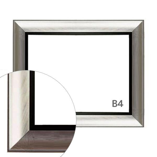 額縁eカスタムセット標準仕様 D-10136 作品厚約1mm~約3mm、銀色のシックな高級ポスターフレーム B4 B4