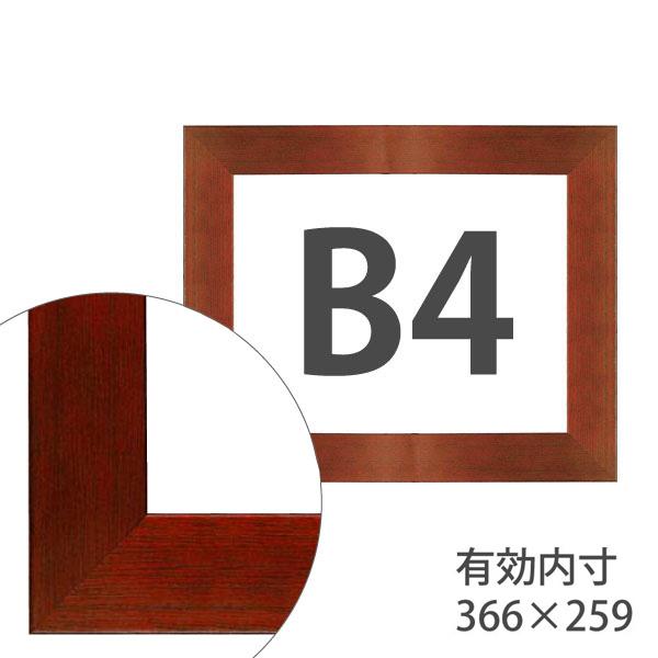 額縁eカスタムセット標準仕様 A-10145 作品厚約1mm~約3mm、ナチュラルテイストの高級ポスターフレーム B4 B4