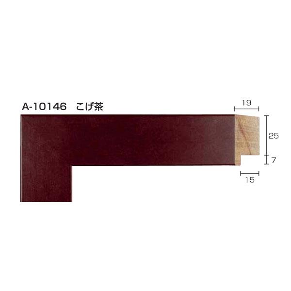 額縁eカスタムセット標準仕様 A 10146 作品厚約1mm~約3mm、落ち着いた印象の高級ポスターフレーム A2QshCtxdr