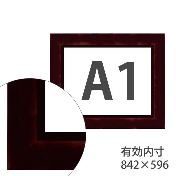 額縁eカスタムセット標準仕様 D-10150 作品厚約1mm~約3mm、幅広高級ポスターフレーム A1