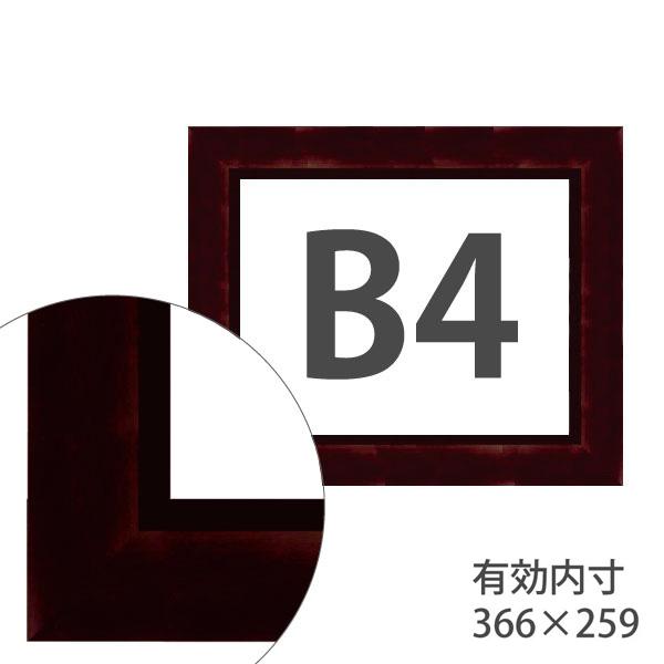額縁eカスタムセット標準仕様 D-10150 B4 B4 作品厚約1mm~約3mm、存在感抜群の幅広高級ポスターフレーム B4 B4, 人気特価激安:d9cb2ca5 --- gamenavi.club