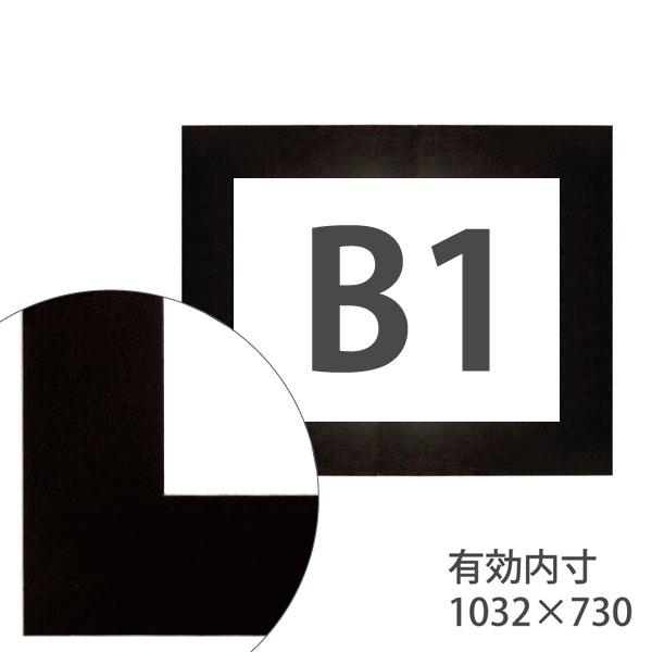 額縁eカスタムセット標準仕様 B-10153 作品厚約1mm~約3mm、黒いシックな高級ポスターフレーム B1