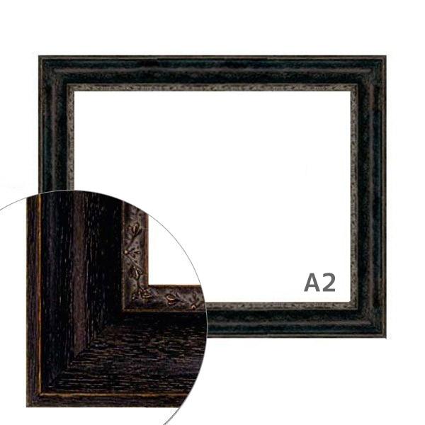 額縁eカスタムセット標準仕様 C-10175 作品厚約1mm~約3mm、落ち着いた印象の高級ポスターフレーム A2
